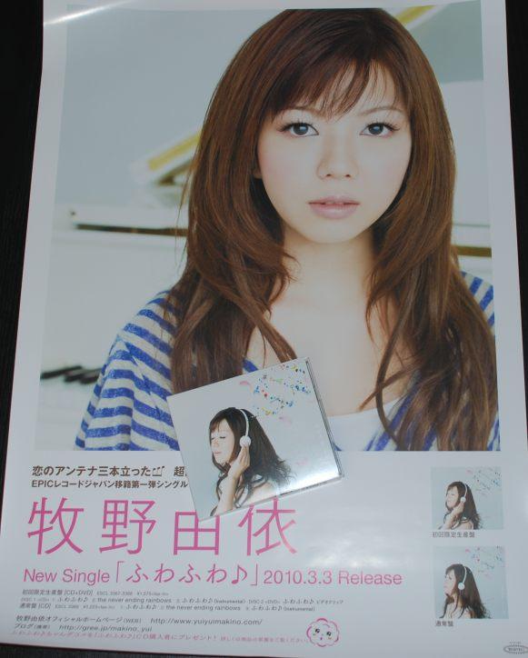 Yui Makino - Fuwafuwa